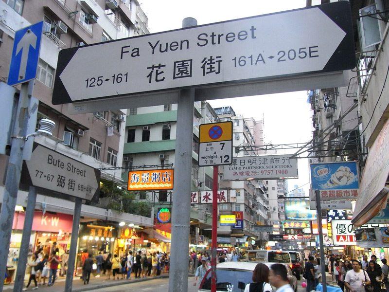 Fa Yuen Street, pasar murah di Hong Kong